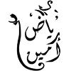 Riad Amin Logo